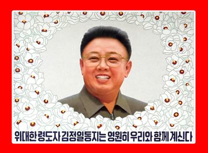 kimjongilvok17122013-2